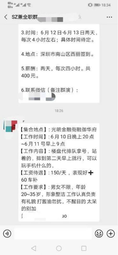 太火爆!买到至少赚百万?深圳楼市又现网红盘!