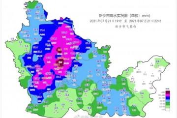 河南继续红色预警2小时267.4毫米新乡降水超郑州纪录暴雨北移河北也发出红色预警
