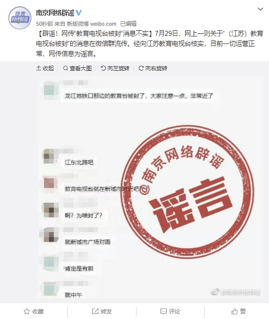 网传江苏教育电视台被封官方谣言