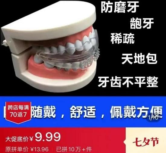 光明网时评9块9包邮定制牙套能让人放心吗
